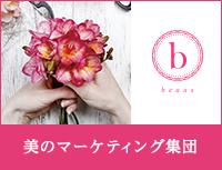 美のマーケディング集団「beaus」ビューティーエージェンシー